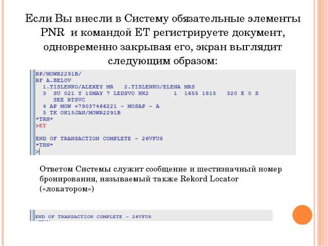 Если Вы внесли в Систему обязательные элементы PNR и командой ET регистрирует...