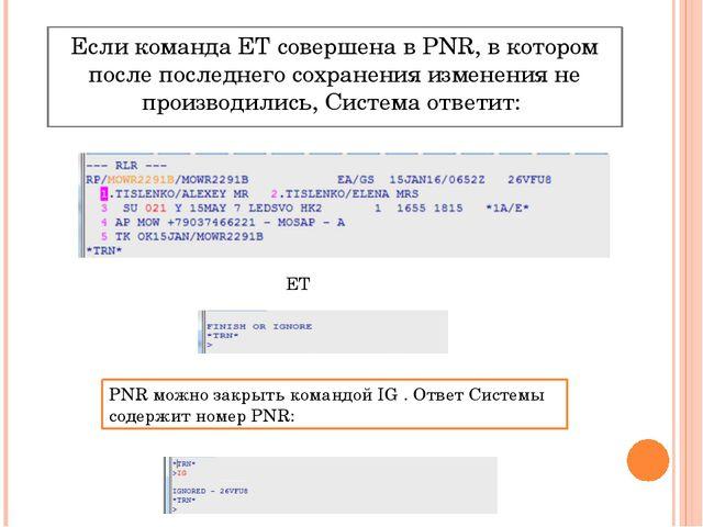 Если команда ЕТ совершена в PNR, в котором после последнего сохранения измене...