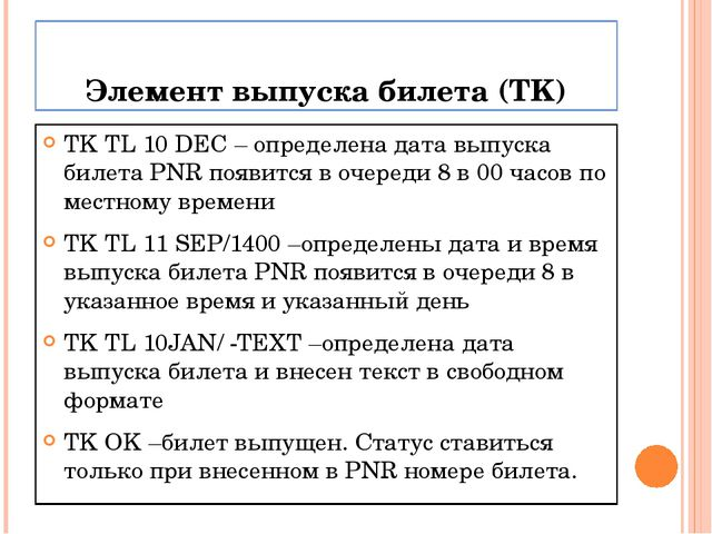 TK TL 10 DEC – определена дата выпуска билета PNR появится в очереди 8 в 00 ч...