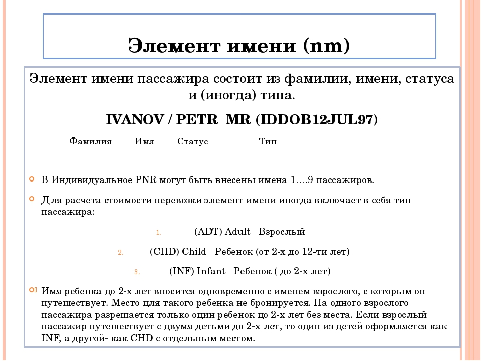 Элемент имени (nm) Элемент имени пассажира состоит из фамилии, имени, статуса...