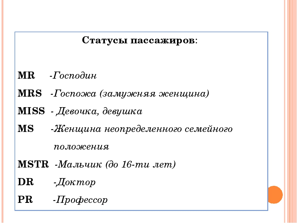 Статусы пассажиров: MR -Господин MRS -Госпожа (замужняя женщина) MISS - Девоч...