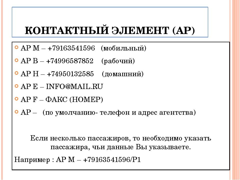 AP M – +79163541596 (мобильный) AP B – +74996587852 (рабочий) AP H – +7495013...