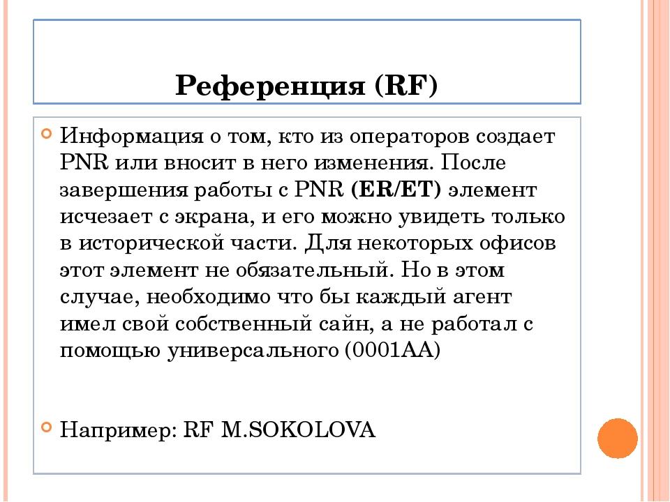 Информация о том, кто из операторов создает PNR или вносит в него изменения....