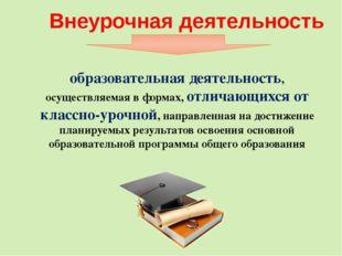 образовательная деятельность, осуществляемая в формах, отличающихся от классн