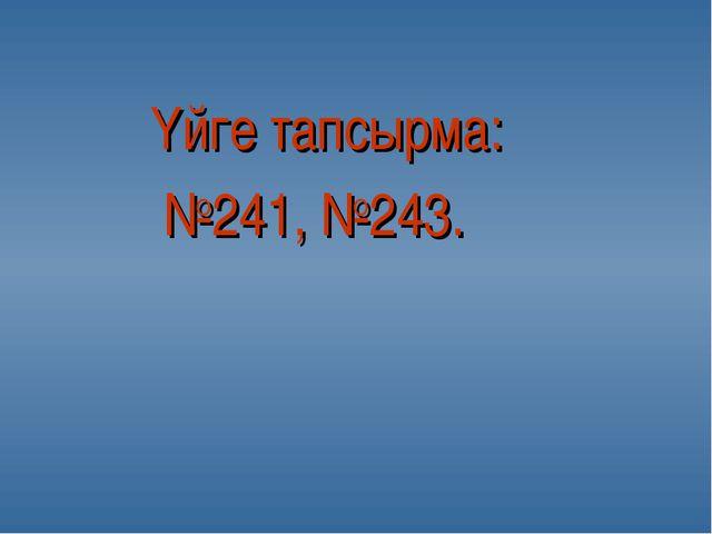 Үйге тапсырма: №241, №243.