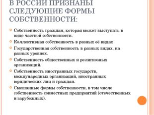В РОССИИ ПРИЗНАНЫ СЛЕДУЮЩИЕ ФОРМЫ СОБСТВЕННОСТИ: Собственность граждан, котор