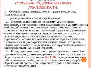 ГРАЖДАНСКИЙ КОДЕКС РОССИЙСКОЙ ФЕДЕРАЦИИ СТАТЬЯ 209. СОДЕРЖАНИЕ ПРАВА СОБСТВЕН