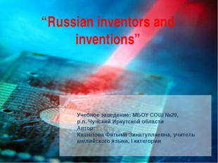 """""""Russian inventors and inventions"""""""