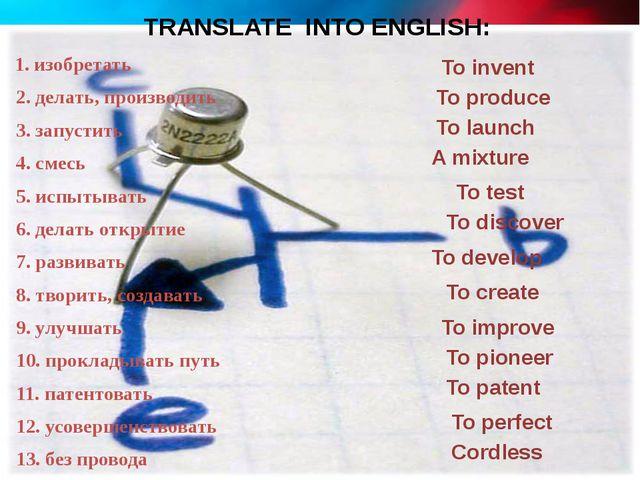 TRANSLATE  INTO ENGLISH:    1. изобретать...