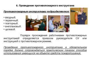 6. Проведение противопожарного инструктажа Противопожарные инструктажи подраз