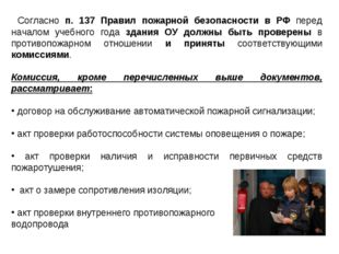 Согласно п. 137 Правил пожарной безопасности в РФ перед началом учебного год