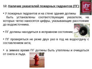 12. Наличие указателей пожарных гидрантов (ПГ): У пожарных гидрантов и на сте