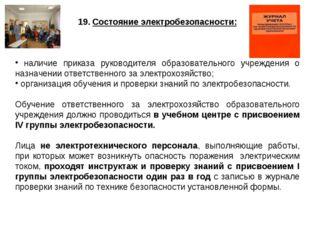 19. Состояние электробезопасности: наличие приказа руководителя образовательн