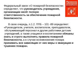 Федеральный закон «О пожарной безопасности» определяет, что руководитель учре