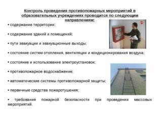 Контроль проведения противопожарных мероприятий в образовательных учреждениях
