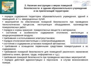 2. Наличие инструкции о мерах пожарной безопасности в здании образовательног