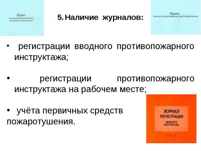 Наличие журналов: регистрации вводного противопожарного инструктажа; регистра...