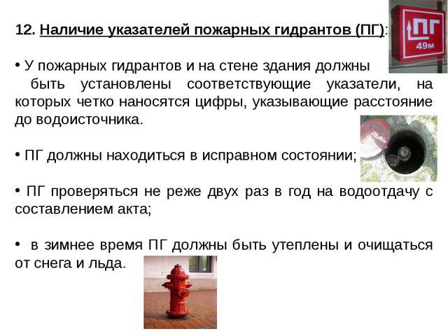 12. Наличие указателей пожарных гидрантов (ПГ): У пожарных гидрантов и на сте...