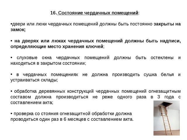 16. Состояние чердачных помещений: двери или люки чердачных помещений должны...