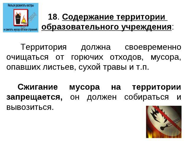 18. Содержание территории образовательного учреждения: Территория должна сво...