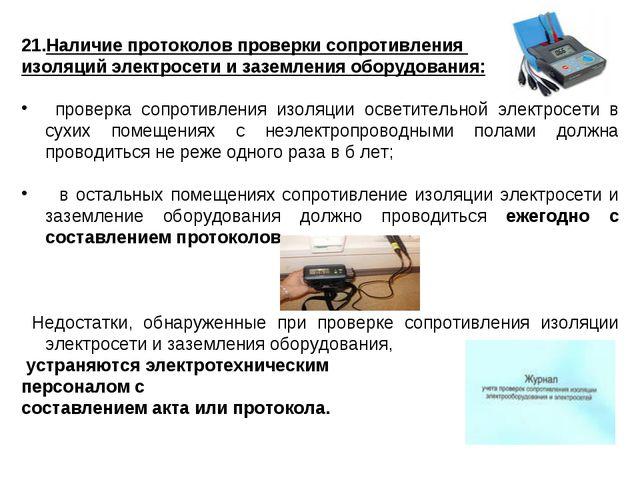 Наличие протоколов проверки сопротивления изоляций электросети и заземления о...