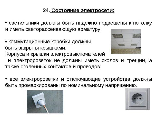 24. Состояние электросети: светильники должны быть надежно подвешены к потолк...