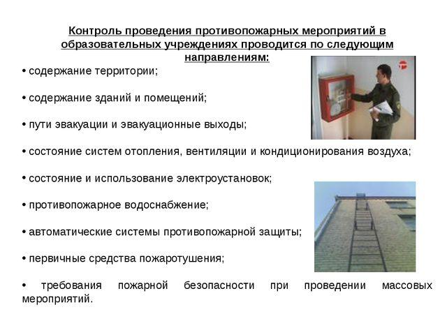 Контроль проведения противопожарных мероприятий в образовательных учреждениях...