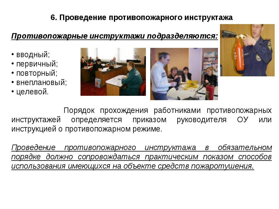 6. Проведение противопожарного инструктажа Противопожарные инструктажи подраз...