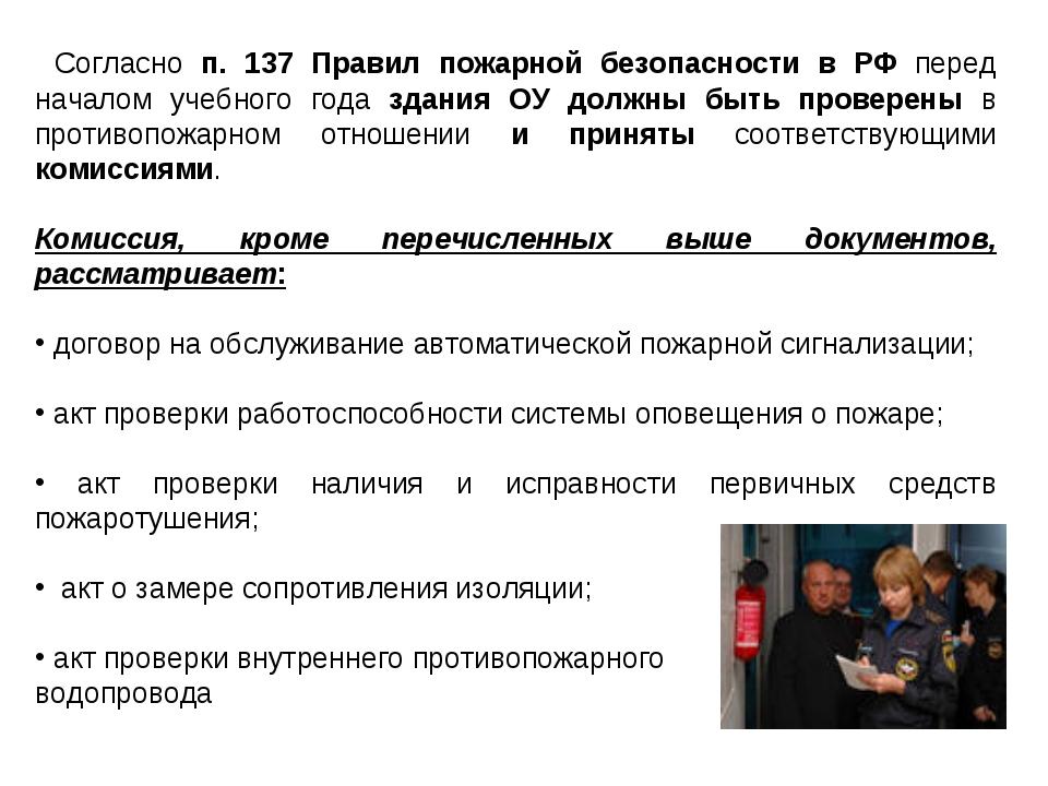 Согласно п. 137 Правил пожарной безопасности в РФ перед началом учебного год...