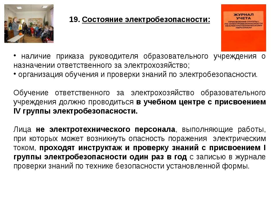 19. Состояние электробезопасности: наличие приказа руководителя образовательн...