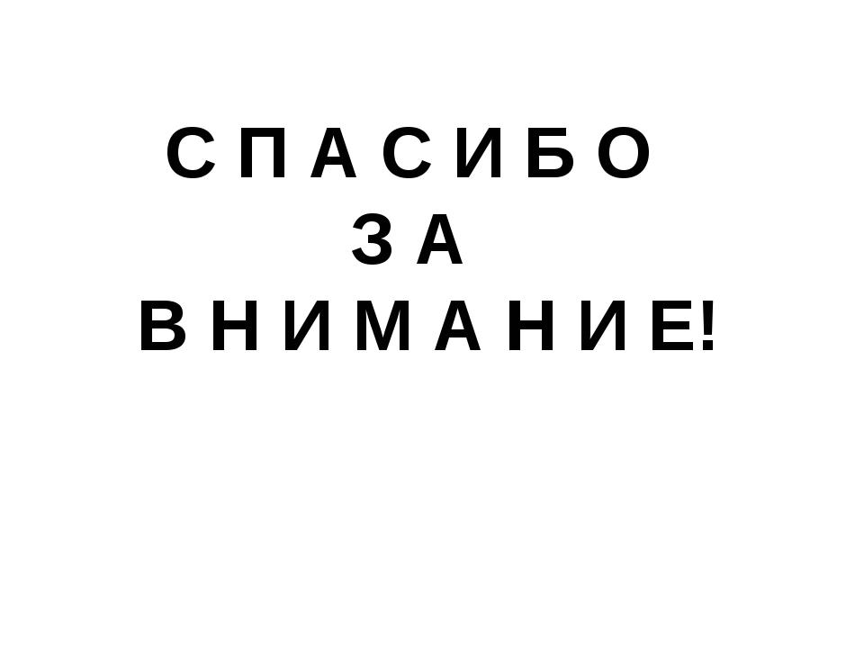 С П А С И Б О З А В Н И М А Н И Е!