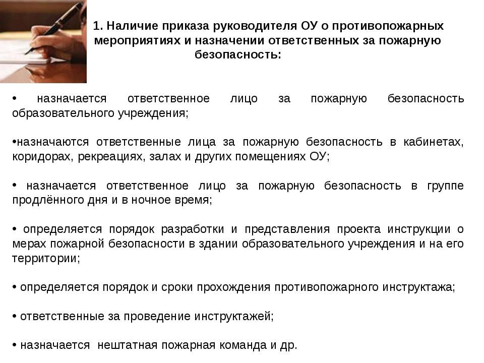 1. Наличие приказа руководителя ОУ о противопожарных мероприятиях и назначен...