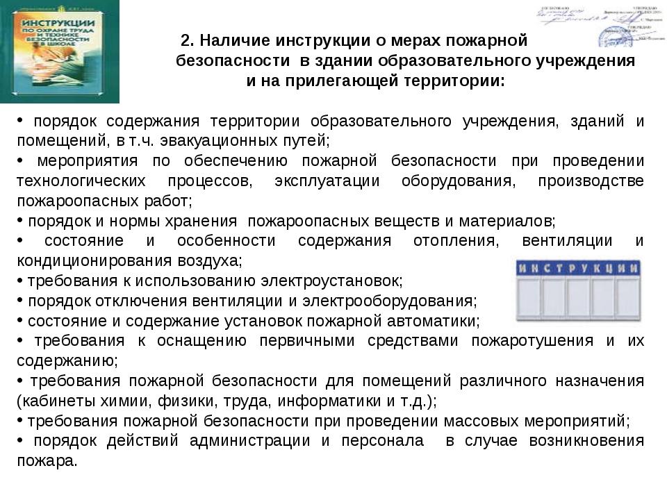 2. Наличие инструкции о мерах пожарной безопасности в здании образовательног...