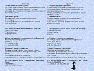 Вариант 1 Вариант 2 1.Выберите верное утверждение: а) площадь прямоугольника