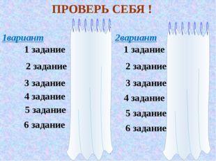ПРОВЕРЬ СЕБЯ !   б а в а в а б б в 1 задание 2 задание 3 задание 6