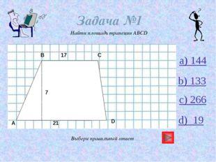 Задача №1 Найти площадь трапеции ABCD Выбери правильный ответ a) 144 b) 133 c
