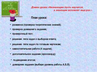 домашнее задание (выбери уровень работы А,Б,В). План урока: разминка (проверк