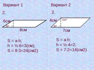 Вариант 1 Вариант 2 2. 2. 30º 8см 6см S = a·h; h = ½·6=3(см); S = 8·3=24(см2)