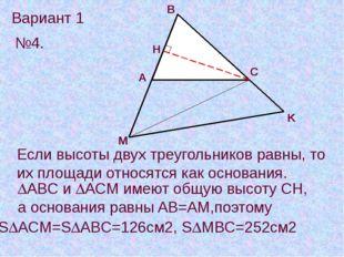 Вариант 1 №4. H Если высоты двух треугольников равны, то их площади относятся