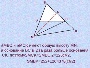 MBC и MCK имеют общую высоту MN, а основание BC в два раза больше основания