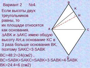 Вариант 2 №4. H K Если высоты двух треугольников равны, то их площади относят