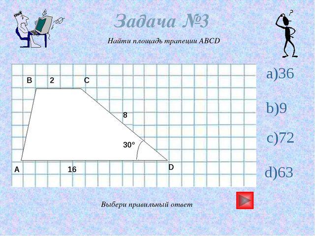 Задача №3 Найти площадь трапеции ABCD Выбери правильный ответ a)36 b)9 c)72 d...