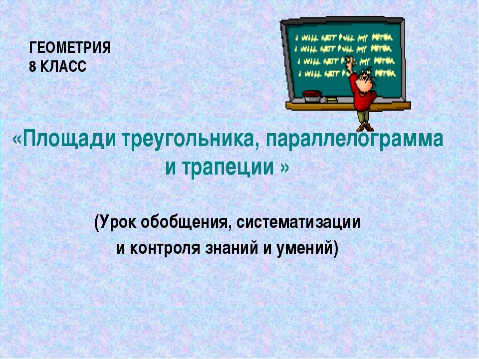 ГЕОМЕТРИЯ 8 КЛАСС «Площади треугольника, параллелограмма и трапеции » (Урок о...