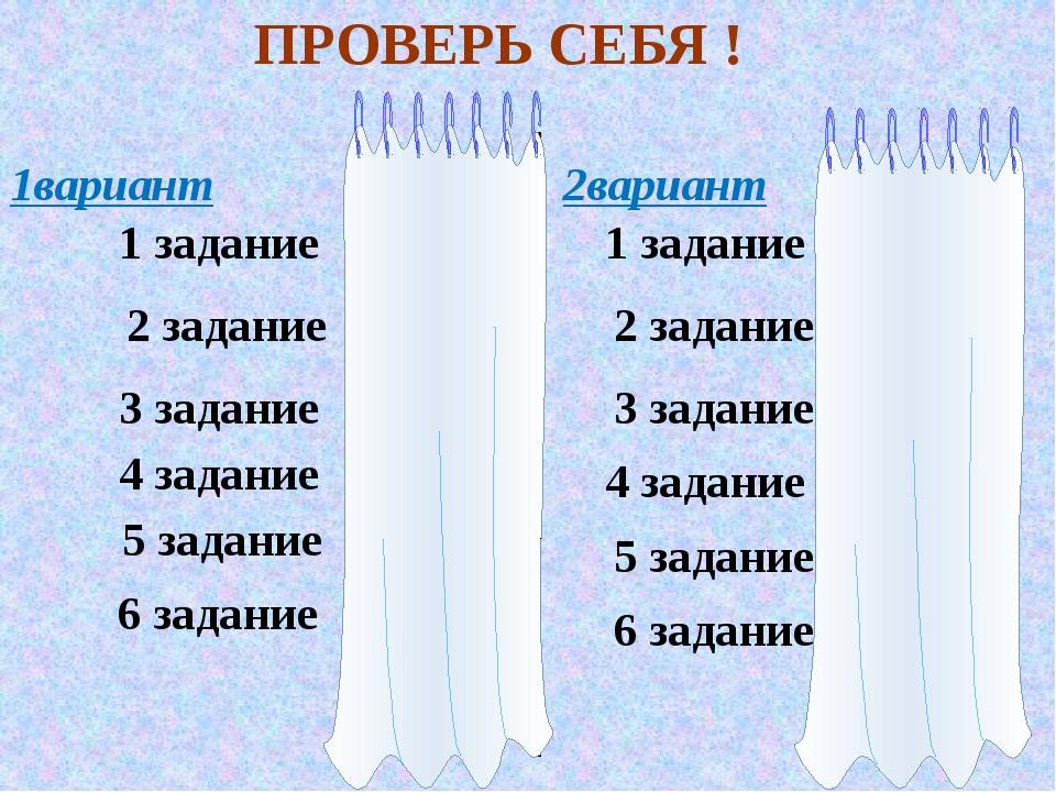 ПРОВЕРЬ СЕБЯ !   б а в а в а б б в 1 задание 2 задание 3 задание 6...