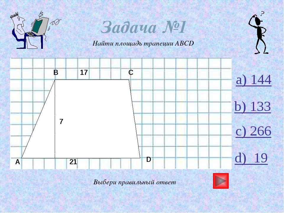 Задача №1 Найти площадь трапеции ABCD Выбери правильный ответ a) 144 b) 133 c...