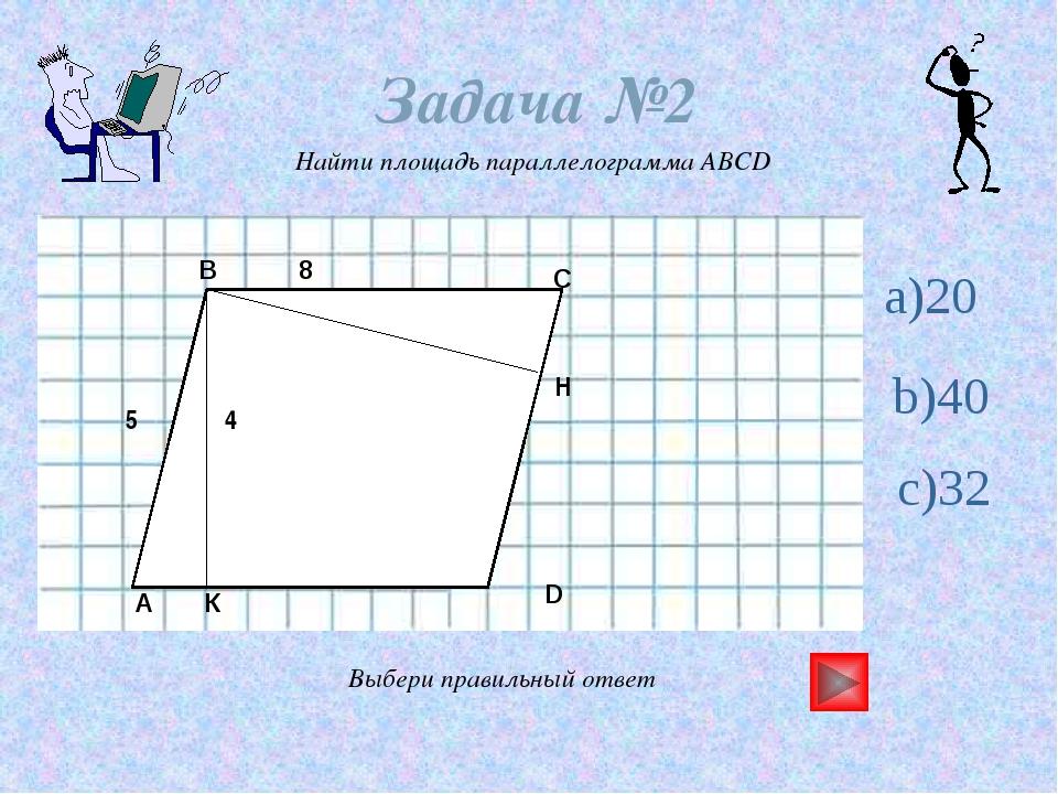 Задача №2 Найти площадь параллелограмма ABCD Выбери правильный ответ a)20 b)4...
