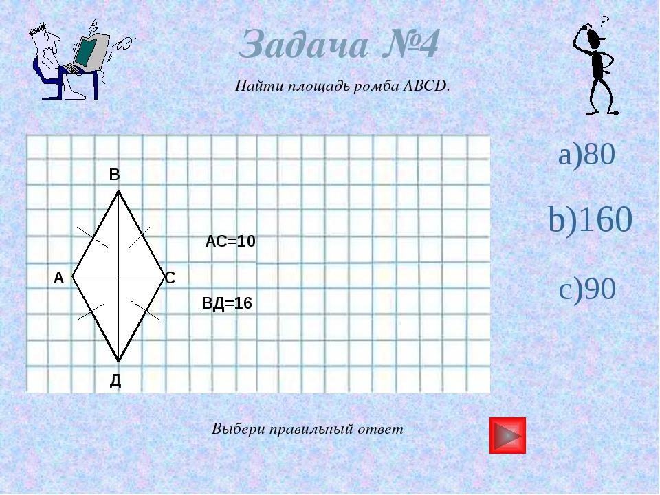 Задача №4 Найти площадь ромба ABCD. Выбери правильный ответ a)80 b)160 c)90 Д