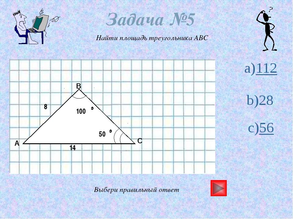 Задача №5 Найти площадь треугольника ABC Выбери правильный ответ a)112 c)56 1...