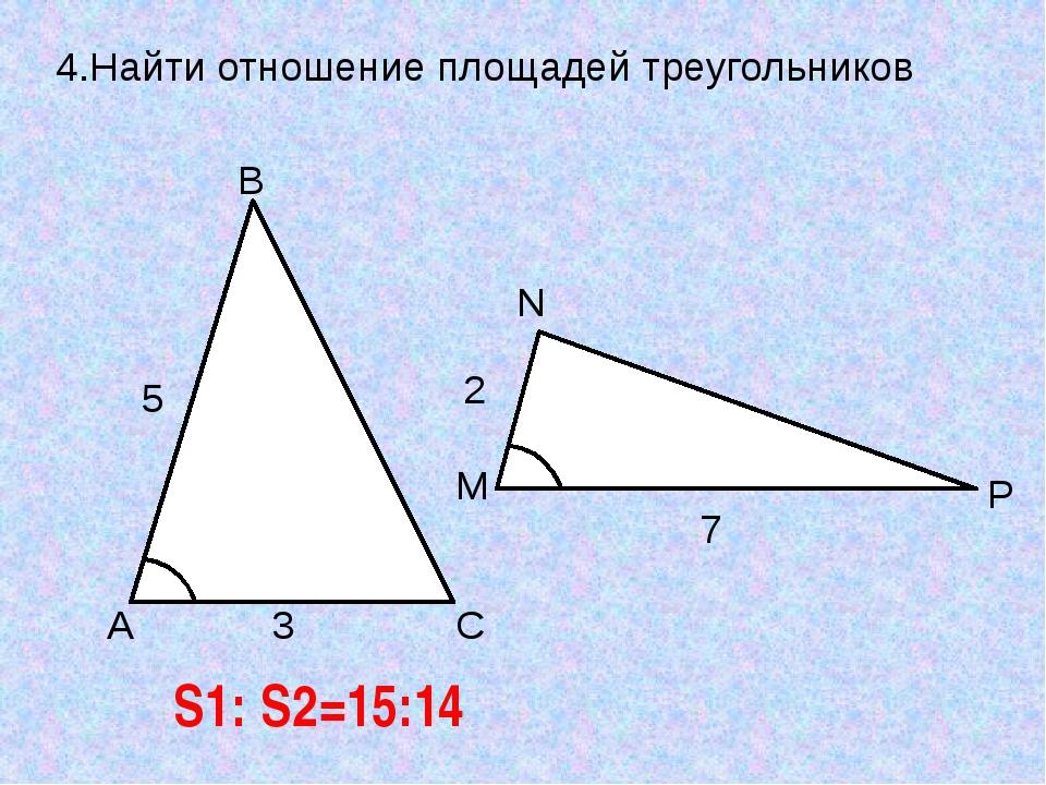 4.Найти отношение площадей треугольников S1: S2=15:14 A 5 B C M N P 7 2 3
