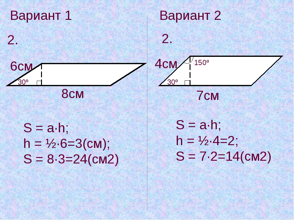 Вариант 1 Вариант 2 2. 2. 30º 8см 6см S = a·h; h = ½·6=3(см); S = 8·3=24(см2)...
